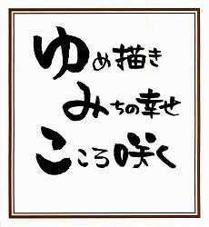 手書きラベル No.41