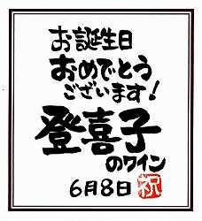 手書きラベル No.42