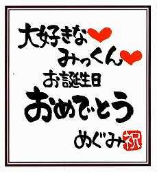 手書きラベル No.44
