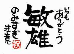手書きラベル No.5
