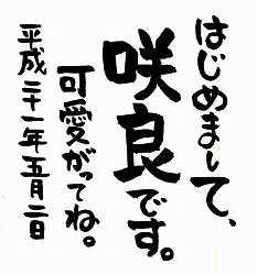 手書きラベル No.6