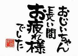 手書きラベル No.7