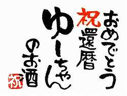 手書きラベル No.8