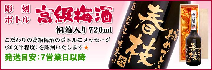 手書き文字彫刻ボトル 高級梅酒 桐箱入り 720ml