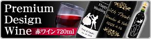 プレミアムデザインワイン