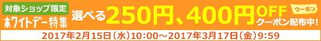 250円&400円OFF分のクーポン