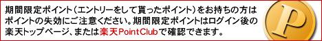 楽天PointClub