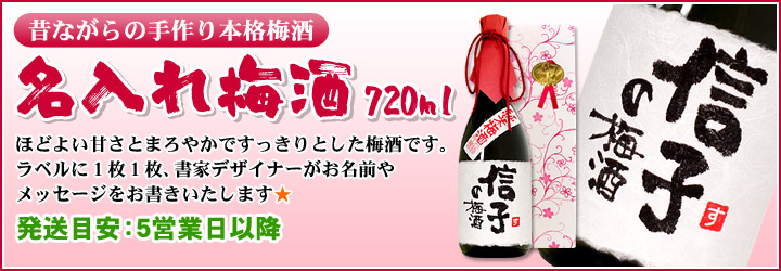 名入れ梅酒 720ml