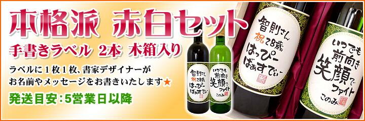 手書きラベル 本格派ワイン 赤白 2本セット(木箱入り)
