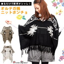 For the accent that the tassel fringe of the Ortega pattern V neck knit poncho ★ hem is moderate