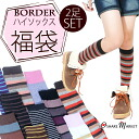 Two pairs of one coin SALE ★ set lucky bag ★ horizontal stripes high sox