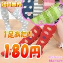 Ten pairs of lucky bag ☆ bulky high sox most suitable for a house coat♪