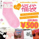 Two pairs of set lucky bag ★ bulky lacing braid socks [ribbon type] [type it plonk]