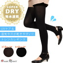 One coin sale ★ ★ more cum and comfortable ♪ absorbent quick-drying and absorption sweat drying トレンカレギンス