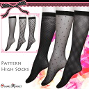 Pattern design ♪ nylon high socks black check grid flower floral diamond regimental stripe stripe dot polka dot