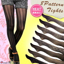 ★ ★ SALE ★ one coin was ♪ heat processing 50 denier tights pantyhose