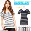DEODORANT COOL horizontal stripes short sleeves T-shirt cut-and-sew