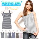 DEODORANT COOL narrow border pattern Camisole
