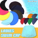 Plain swimming cap of all 13 colors