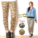 10-1 with pattern Pagans [camouflage], [military] [reguipan] [leggings] [skinny] [stretching] [stretching] easy pants [long pants, [dates] light beige [Khaki] [M] [L]