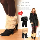 It is ボリューミー abundantly! A middle length fake fur boots cover [ブーデコ] [ブーツデコ] [leg warmer] [shortstop] [トレンカ] [black] [beige]