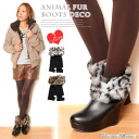 A middle length boots cover [short fur] of the leopard pattern fur [fake fur] [animal] [panther pattern] [Leo soft-headed doh] [ブーデコ] [ブーツデコ] [leg warmer] [shortstop] [トレンカ] [white] [brown]