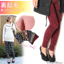 Were few & stretching! rose pattern back brushed leggings [rose pattern] and [floral] [rose] flower pattern [women's] [reguipan] [Pagans] easy pants [stretchable] back fleece [long pants, length [10 minutes], [Black] [Moka], [Pink] [Gray] [Red] [