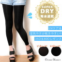 ★★Absorbing water / sweat perspiration fast-dry ★ ten minutes length leggings