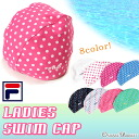Brand ☆ FILA plain fabric, dot pattern swimming cap [Fila] [swimming hat] [Lady's] [womens] [adult use] [waterdrop] [fitness] [swimming] [swimming pool] [black] [white] [pink] [navy] [green]