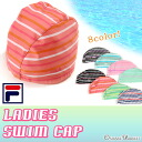 Brand ☆ FILA horizontal stripes swimming cap [Fila] [swimming hat] [Lady's] [womens] [adult use] [fitness] [swimming] [swimming pool] [black] [white] [pink] [green] [tricolor]