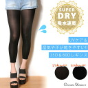 ★★Lightly comfortable ♪ absorbing water fast-dry / sweat perspiration fast-dry ten minutes length leggings [35 deniers] [80 deniers] [black] [UV care] [ultraviolet rays measures]