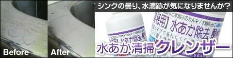 頑固な水垢・カルキ掃除専用 酸性クレンザー