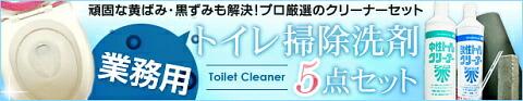 ★便器の頑固な黄ばみ・尿汚れは酸性で、黒ずみは研磨中性で。清掃プロ厳選のクリーナーセット[トイレ徹底掃除用]です!★