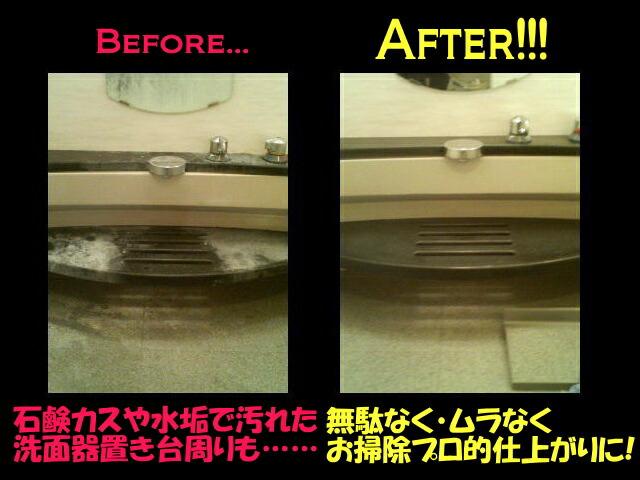 ★お風呂・浴槽・鏡の水垢取り ...