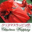 For Christmas /X'mas lapping treasuring ♪ delivery celebration, family celebration, a present, a birthday celebration