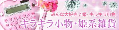 キラキラ小物・姫系雑貨