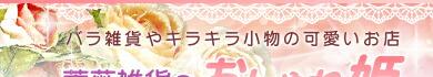 薔薇雑貨のおしゃれ姫