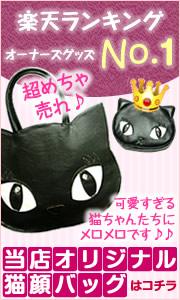 当店オリジナル猫顔バッグ