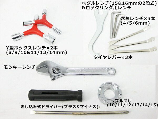 送料無料】自転車工具セット ...