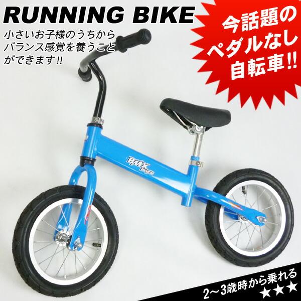 なし自転車 足こぎ自転車 ...