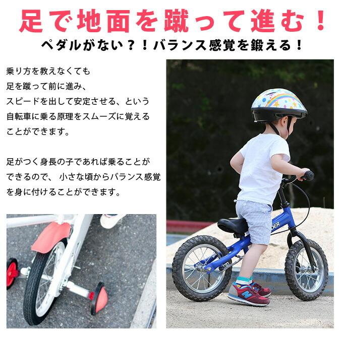 ブレーキ付き 足こぎ自転車 ...