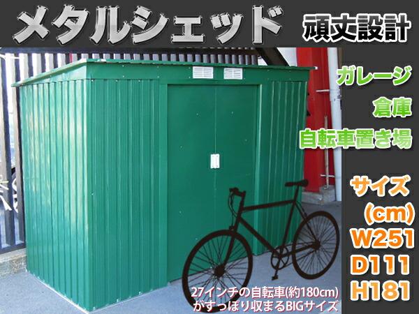自転車の 頑丈な自転車 : ... 自転車置き場として頑丈設計な