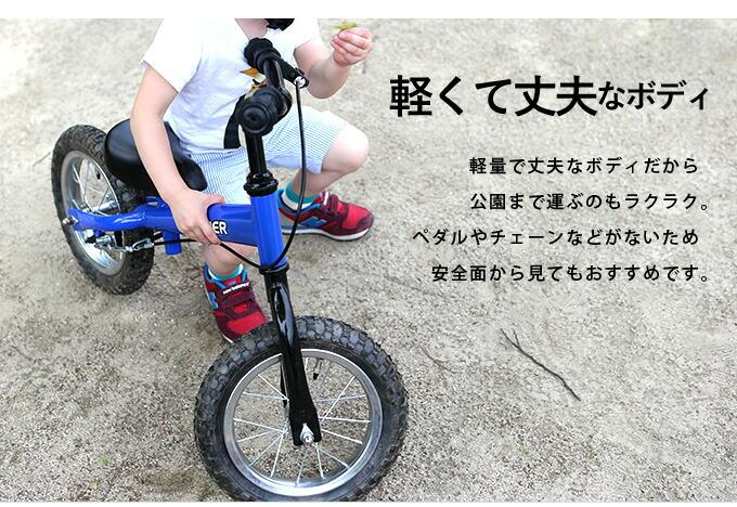 ... 足こぎ自転車 バランスバイク