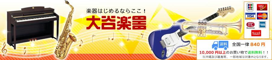楽器をはじめるならここ!大谷楽器明治13年創業の総合楽器店総合楽器取り扱いであらゆる音楽ファンのお手伝いをします。