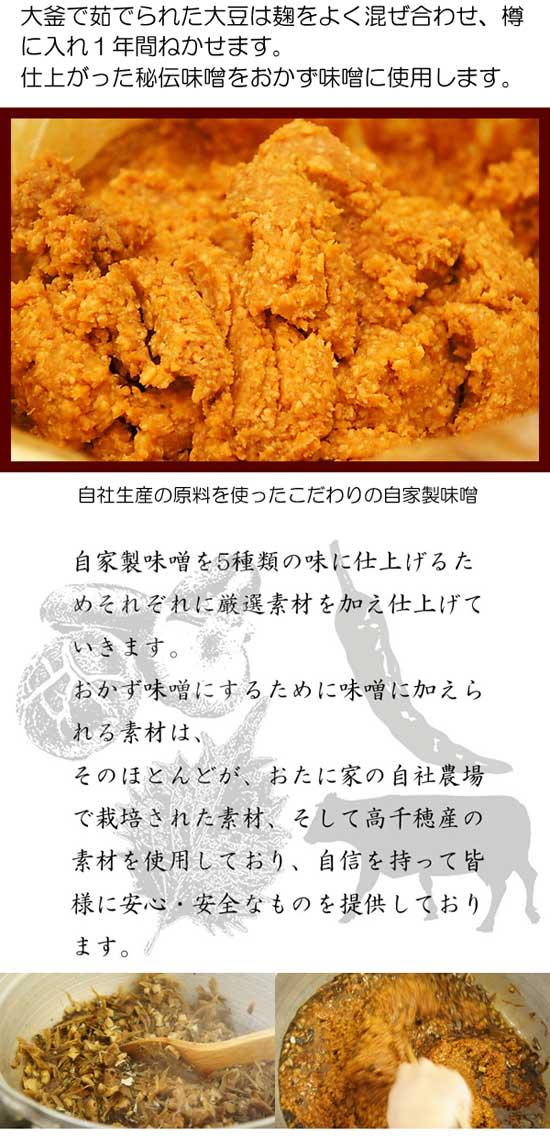 食べる味噌