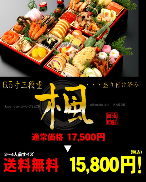 おせち料理特集・豪華グルメ通販宅配便-04