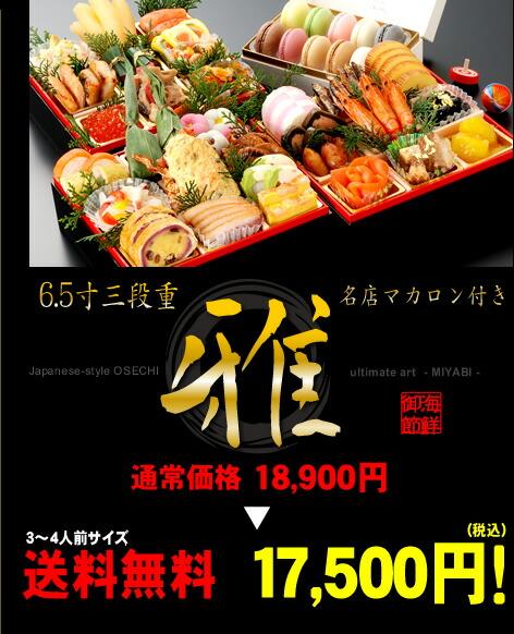 おせち料理特集・豪華グルメ通販宅配便-05
