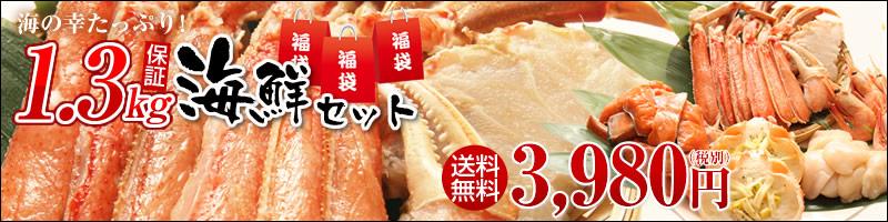 海の幸たっぷり1.3kg保証海鮮セット