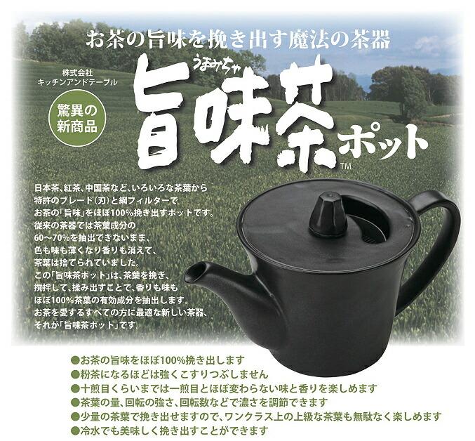 旨味茶ポット