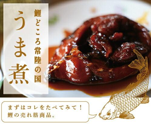 鯉のうま煮